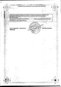 Сувардио сертификат