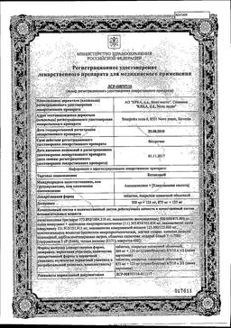 Бетаклав сертификат