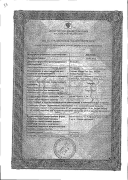 Тобрисс сертификат