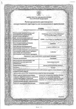 Стагемин сертификат