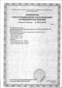 Дыши Пластырь-ингалятор сертификат