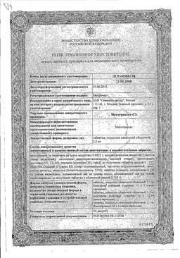 Метотрексат-СЗ сертификат