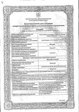 Ибупрофен-Акрихин сертификат
