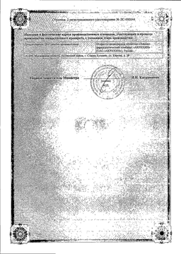 Ацикловир-Акрихин сертификат