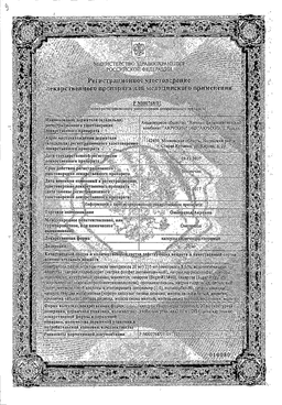Омепразол-Акрихин сертификат