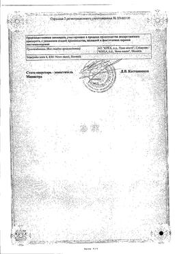 Улькавис сертификат
