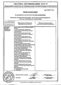 Бинт медицинский эластичный Tonus Elast 9512 сертификат