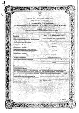 Андипал Авексима сертификат