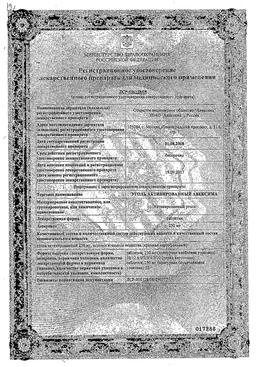 Уголь активированный Авексима сертификат