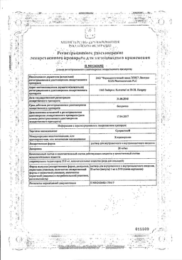 Супрастин (для инъекций) сертификат