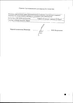 Табекс сертификат