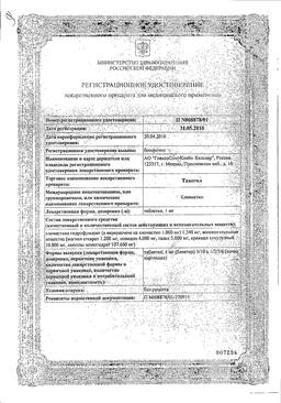 Тавегил сертификат