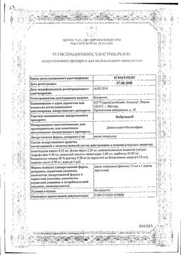 Виброцил сертификат