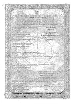 Танакан сертификат