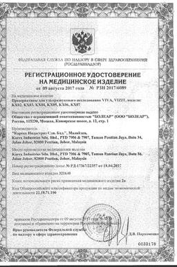 Презервативы Vizit для УЗИ сертификат