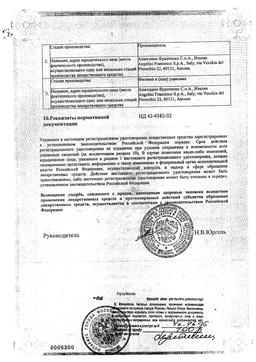 Тантум Роза сертификат