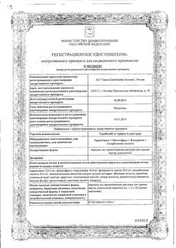 ТераФлю от гриппа и простуды сертификат