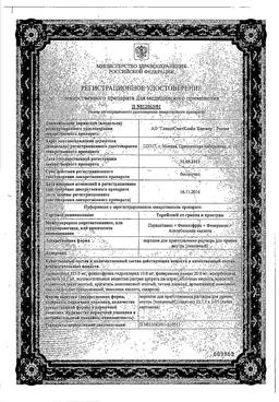 ТераФлю сертификат