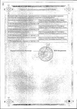 Ламотриджин Канон сертификат