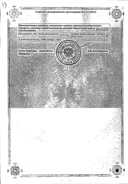 Тиапридал сертификат