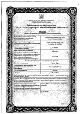 Тидомет форте сертификат