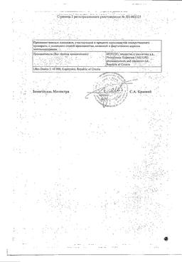 Арипризол сертификат