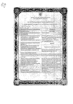 Диксин сертификат