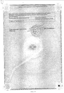 Ибупрофен сертификат