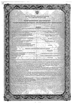 Плагрил A сертификат