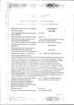 Эрмиталь сертификат