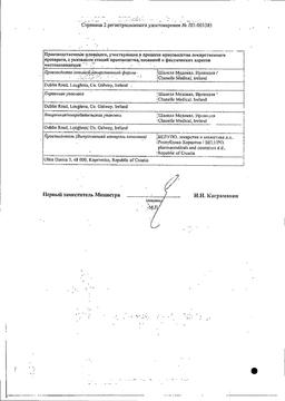 Онихелп сертификат