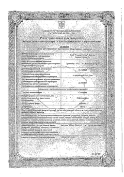 Стопдиар сертификат