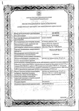 Флавамед форте сертификат