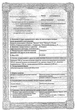 Тинидазол сертификат