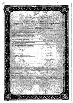Вилдегра сертификат