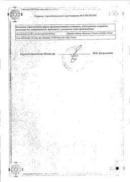 Виагра сертификат
