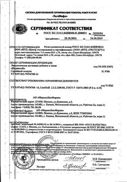 Индинол сертификат
