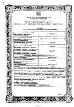 Африн экстро сертификат