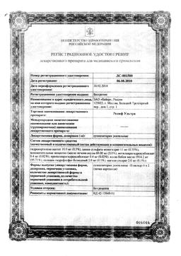 Релиф Ультра сертификат