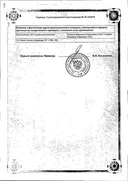 Терафлекс Адванс сертификат