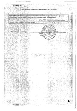 Тирозол сертификат