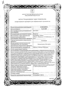Супрадин сертификат