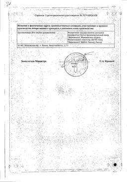 Моксонидин сертификат
