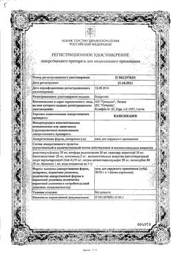 Капсикам сертификат