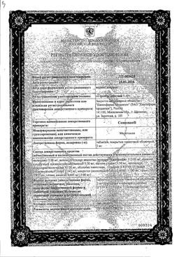 Соннован сертификат