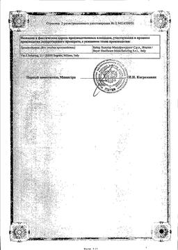 Травоген сертификат