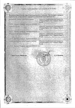 Голдлайн Плюс сертификат
