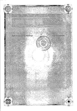 Тразограф сертификат