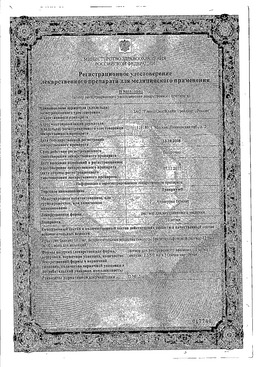Тракриум сертификат