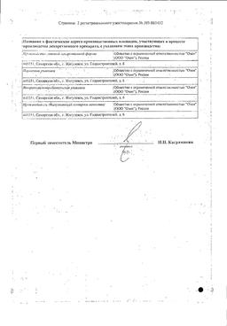 Галантамин сертификат